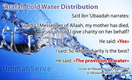 'Arafah Cold Water Distribution | ت¦ز­ع م‡پ ب‡رڈ ف­ ع'ف‰